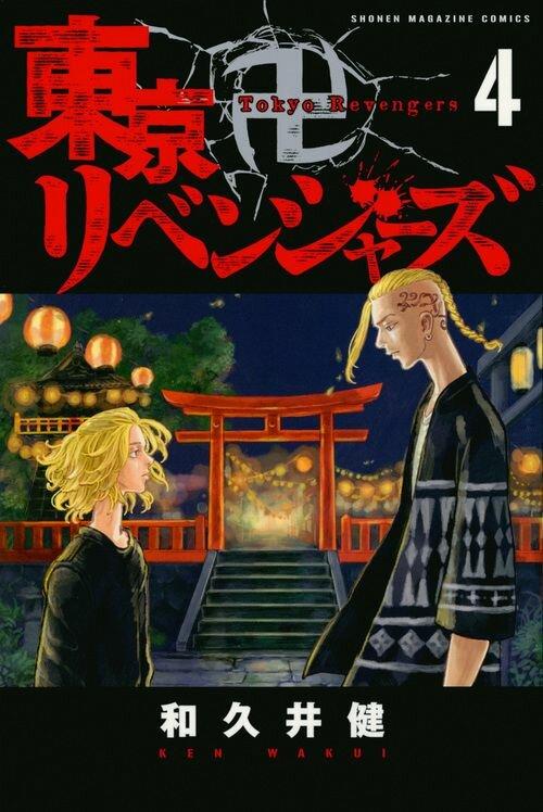 tokyo-revenge-4-jp.jpg.3b2686193981ce834c98cc66e1b43604.jpg