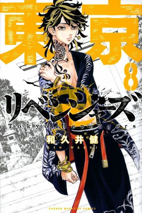 tokyo-revenge-8-jp.jpg.902c18c62595a6d40f61f66c6d0cbf56.jpg
