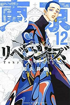 tokyo-revengers-12-jp.jpg.3e1f4911b73b22a958f2c24514b5f510.jpg