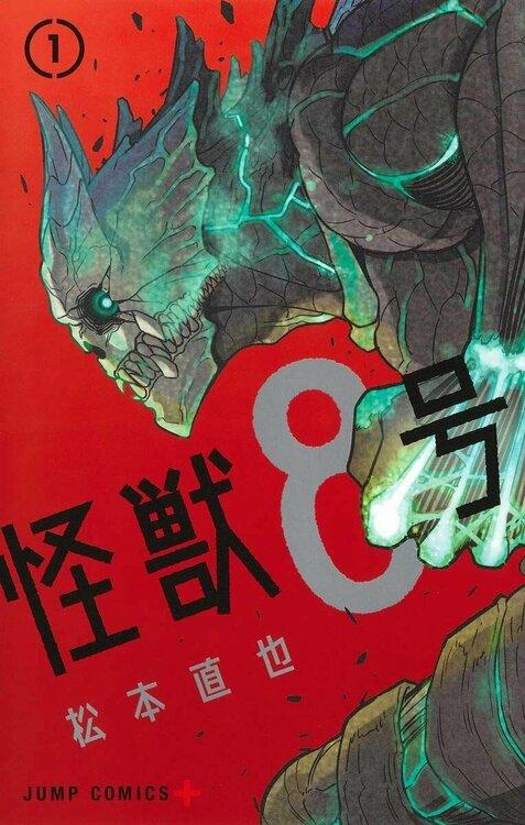 Kaiju_8-1-jp.thumb.jpg.58bb7d10a709ff20eae85c66d3ef4995.jpg