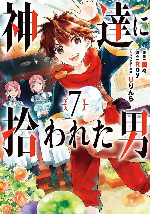 Kamitachi_ni_Hirowareta_Otoko-7-jp.thumb.jpg.be9d989aaa0b557064e38eb938e3f7ad.jpg