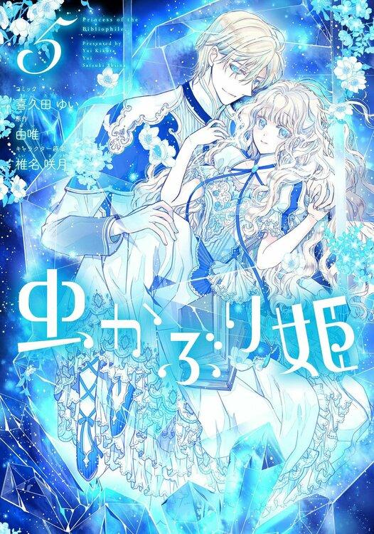 Mushikaburi_hime-5-jp.thumb.jpg.4ed79c123c458ebe34d69e3a6bafb576.jpg