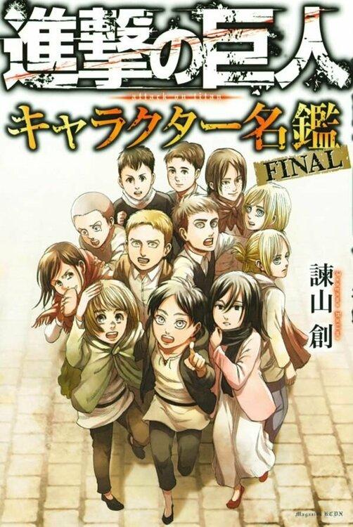 Shingeki_no_Kyojin_Guidebook_FINAL-jp.thumb.jpg.e311893d953c81df3b275bec47d5be71.jpg