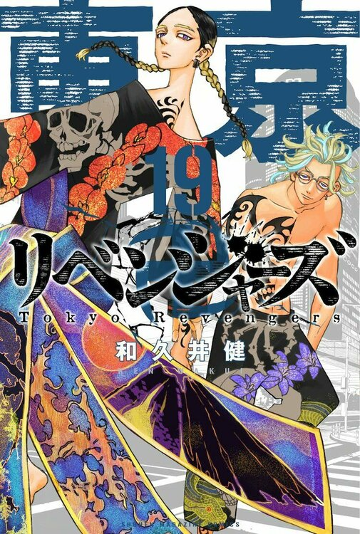 Tokyo_Revengers_19_JP.thumb.jpg.cb8bc2f35d1b803af4d627dbd0b2b87d.jpg