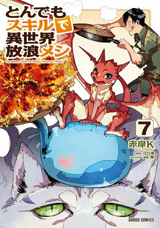 Tondemo_Skill_de_Isekai_Horo_Meshi-7-jp.thumb.jpg.1e526ad8f0c95798b110c185f7f0fb19.jpg