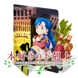 honzuki_no_gekokujou_icon_folder_by_assorted24_ddh9vln-fullview.png.427739a69d4bf2398670e7832539cf3b.png